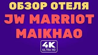 Обзор отеля JW Marriot Maikhao 4K 2021 SHA