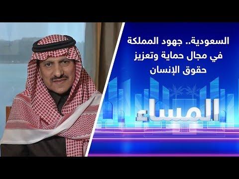 السعودية.. جهود المملكة في مجال حماية وتعزيز حقوق الإنسان  - 00:54-2019 / 3 / 15