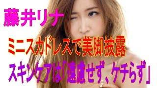 藤井リナ、ミニスカドレスで美脚披露 スキンケアは「遠慮せず、ケチらず...