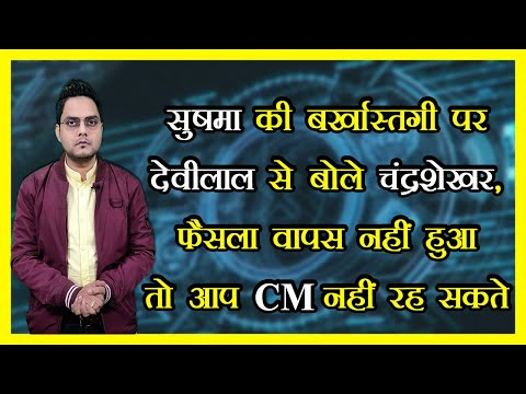 Prabhasakshi Special | MRI | यूं ही असंभव नहीं लगता सुषमा स्वराज हो जाना | Sushma Swaraj