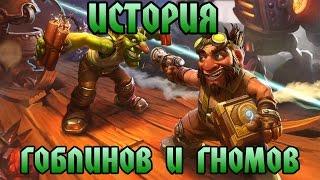 Warcraft. История Гоблинов и Гномов | Вирмвуд