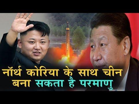 China मिसाइल कार्यक्रमों को लेकर North korea के साथ बना सकता है बड़ा Plan, मिली जानकारी