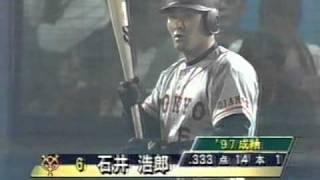 1998.4.10 横浜vs巨人1回戦 13/14