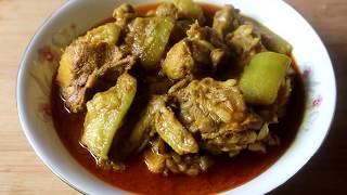 Bottle Gourd লাউ দিয়ে মুরগী  / Chicken Curry Recipe  / Lau diye Murgi - How to make Lauki Chicken