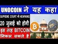Unocoin - How to buy bitcoin? - Tamil