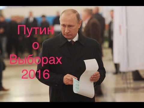 Путин о выборах 2016. Вбросы, какое будет НАКАЗАНИЕ? Жестокие НАРУШЕНИЯ!