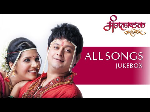 Mangalashtak Once More - All Songs Audio Jukebox - Mukta Barve, Swapnil Joshi