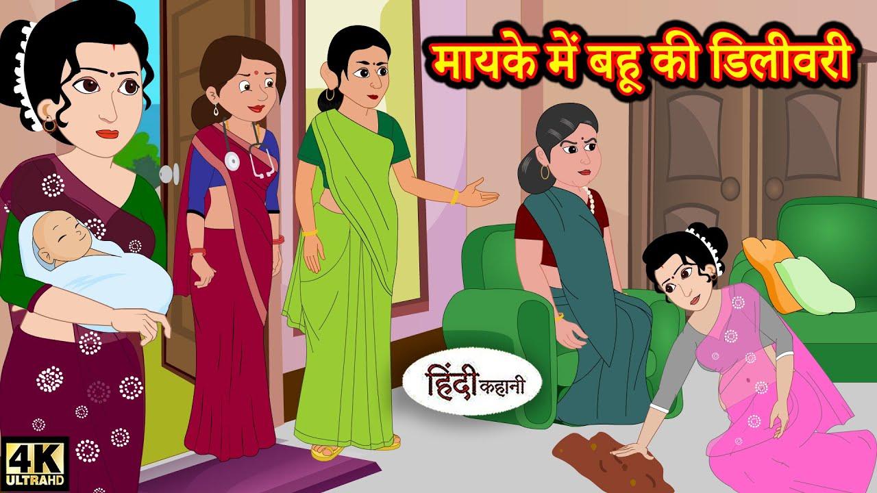 Download मायके में बहू की डिलीवरी Stories in Hindi   Moral Stories   Bedtime Stories    New Story   StoryTime