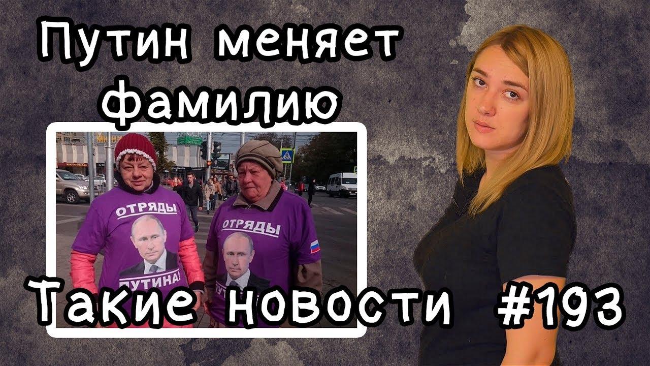 Путин меняет фамилию. Такие новости №193