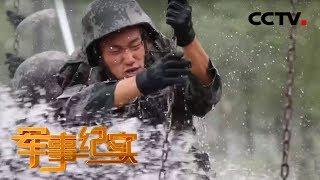 《军事纪实》 20190814 尖兵班长的蜕变| CCTV军事