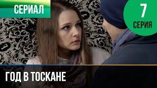 ▶️ Год в Тоскане 7 серия - Мелодрама | Фильмы и сериалы - Русские мелодрамы