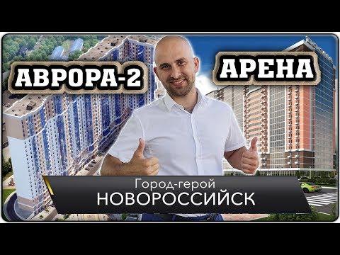 КВАРТИРЫ на берегу Черного моря от 1 400 000 руб || НОВОСТРОЙКИ Новороссийска: ЖК АВРОРА-2, ЖК АРЕНА