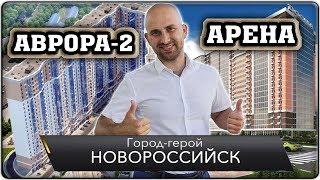 КВАРТИРЫ на берегу Черного моря от 1 400 000 руб    НОВОСТРОЙКИ Новороссийска: ЖК АВРОРА-2, ЖК АРЕНА