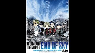 Action Spician | HIGH AND LOW 2 ° END OF SKY | TRAILER