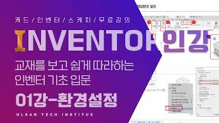 인벤터 소개 영상-전산응용기계제도기능사, 기계설계산업기…