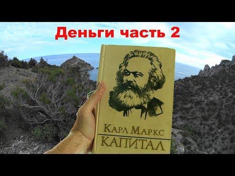 Карл Маркс Капитал - Деньги. ч2.