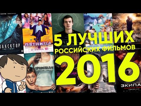 ТОП-5 ЛУЧШИЕ РУССКИЕ ФИЛЬМЫ 2016 [ТИПА-ТОП]