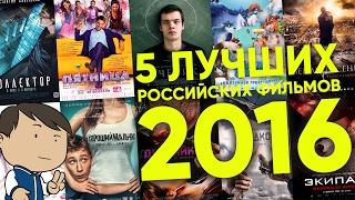 ТОП-5 ЛУЧШИХ РОССИЙСКИХ ФИЛЬМОВ 2016 [ТИПА-ТОП]