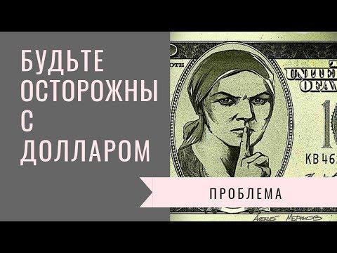 Доллар Как я попал с долларом Украина обмен валют