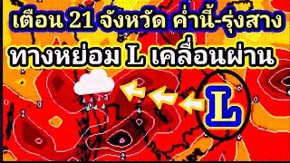 เตือน 21 จังหวัด ค่ำนี้ไป  ฝนหนักจากทางเคลื่อนของหย่อม L