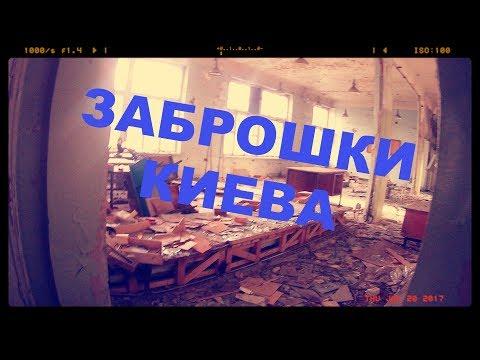 Заброшки  города  Киев
