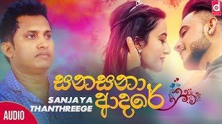 Sanasana Adare (සනසනා ආදරේ) - Sanjaya Thanthreege (Official Lyric Video)