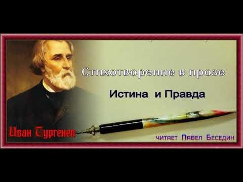Истина  и Правда — Стихотворение в прозе  — Иван Тургенев — читает Павел Беседин