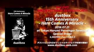 dustbox 2nd DVD【 Here Comes A Miracle 】Trailer