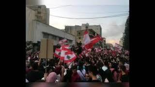 نشيد ثورة وطن عن الثورة اللبنانية