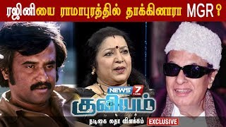 Actress Latha talk's about Rajini and MGR