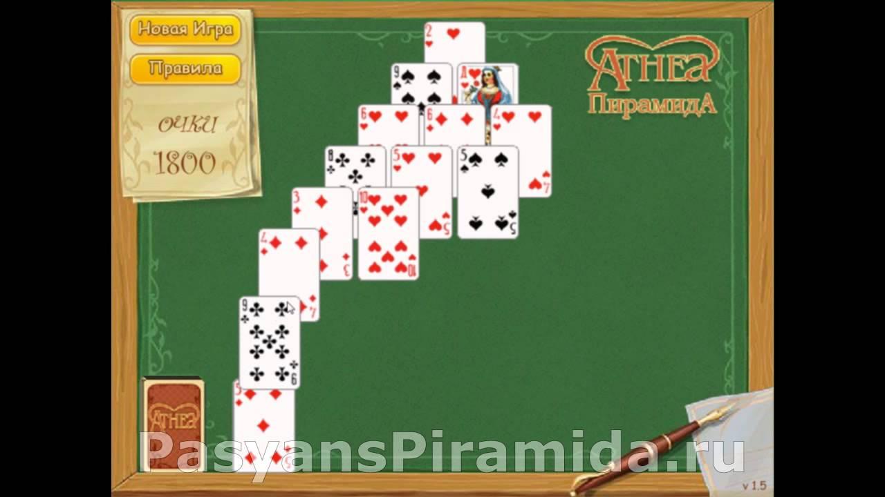 Пасьянс пирамида египетская играть бесплатно