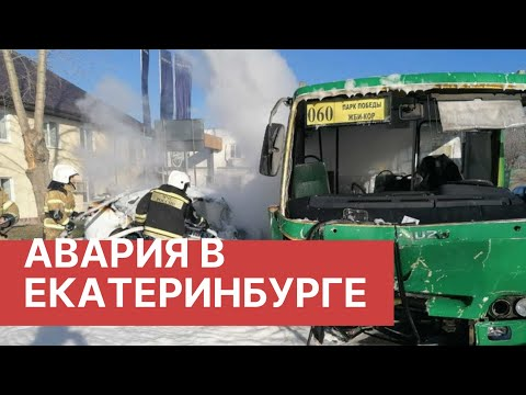 В Екатеринбурге после ДТП загорелись пассажирский автобус и легковушка. Авария в Екатеринбурге