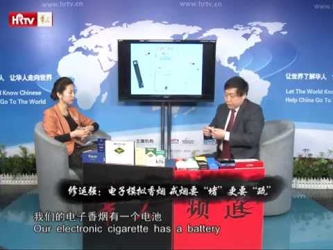 Modern Electronic Cigarette inventor & patents holder Dr David Yunqiang XIu's Story, part 1