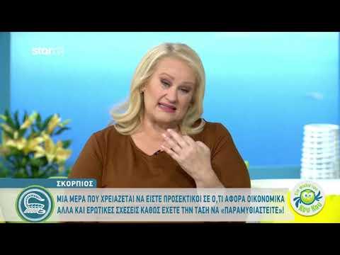 Σκορπιός | Τετράγωνο Αφροδίτης - Ποσειδώνα | 14.11.2019