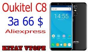 Загальний огляд розпакування на бюджетний смартфон Oukitel C8 за 66$