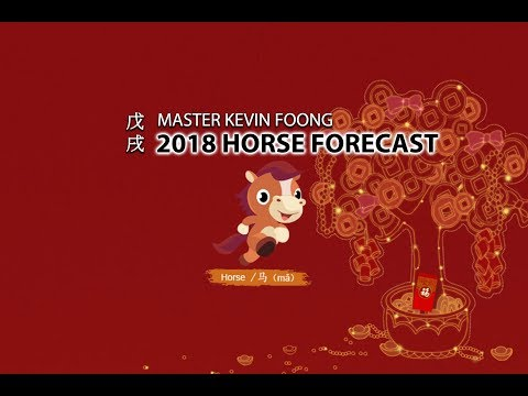 2018 Chinese Horoscope Horse Forecast by Master Kevin Foong