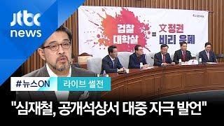 """[라이브 썰전 H/L] 정치권 '코로나 공방'…김종배 """"한국당, 건전한 비판 아냐""""/ JTBC 뉴스ON"""