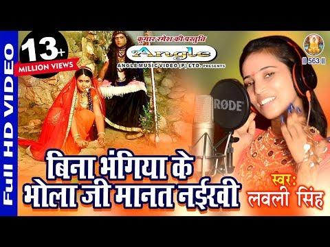 Bina Bhangiya Ke Bhola G Manat Naikhee # बिना भंगिया के भोला जी मानत नइखी # Lovely Singh