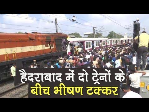 Hyderabad Train Accident: Hyderabad में दो ट्रेनों के बीच भीषण टक्कर