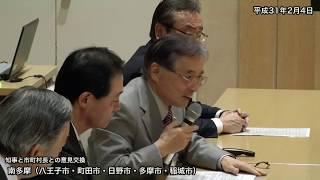 <平成31年2月4日>知事と市町村長との意見交換(1日目)