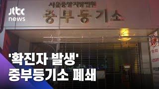 서울중앙지법 중부등기소 직원 확진…건물 폐쇄 조치 / …