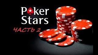 Poker Stars, советы новичку, лимиты, и прочее)