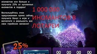 Drakensang: 1 000 000 иномантов у лотареи