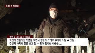 CCS충북방송 0113 제천시....한파가 만든 자연의…