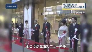 最後のデパート消える JR八王子駅・そごう跡に「セレオ」