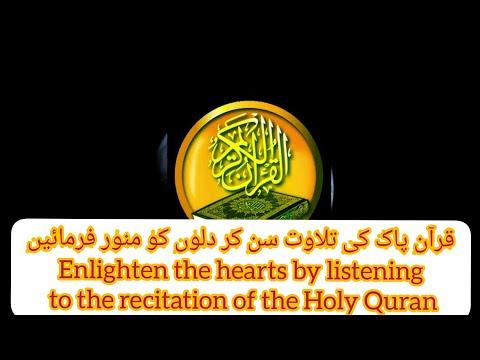 Holy Quran with Urdu / Hindi Translation - Chapter 1/Quran