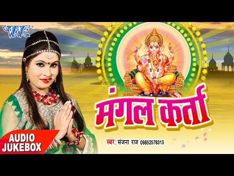 Superhit भजन 2017 - मंगल करता - Mangal Karta - Sanjana Raj - Audio JukeBOX - Bhojpuri Bhakti Songs