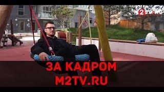 За кадром M2tv.ru. Приколы со съемок обзоров новостроек к 1 апреля