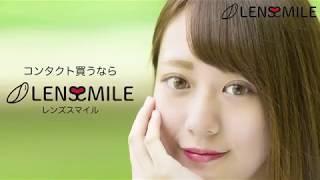 【公式】激安コンタクト通販/レンズスマイル 10秒動画 thumbnail