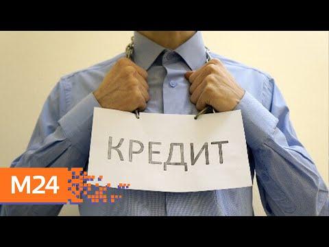 """""""Специальный репортаж"""": """"Жизнь в кредит"""" - Москва 24"""